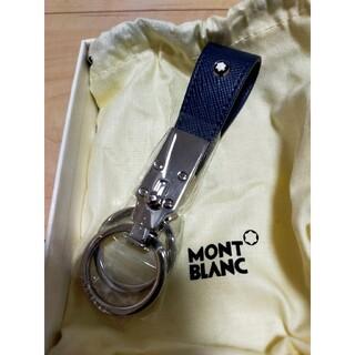 モンブラン(MONTBLANC)のMontBlanc モンブラン キーリング キーホルダー(キーホルダー)