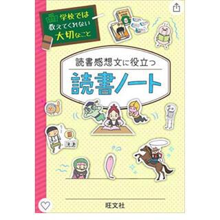 オウブンシャ(旺文社)の読書ノート 書き方(語学/参考書)