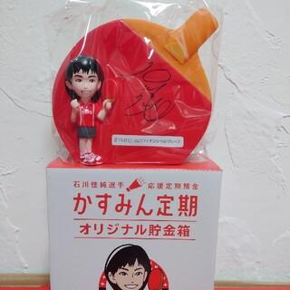 【2個セット】石川佳純 サイン入り オリジナル貯金箱(スポーツ選手)
