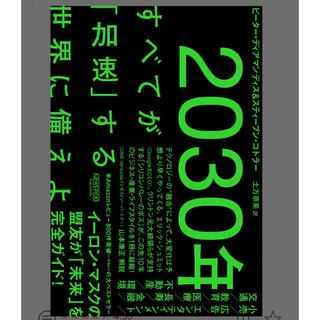 コウダンシャ(講談社)の2030年:すべてが「加速」する世界に備えよ [ ピーター・ディアマンディス ](ビジネス/経済)