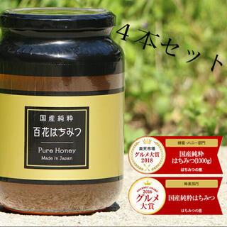 国産純粋はちみつ 1000g 1kg 日本製 はちみつ ハチミツ 4本セット(その他)