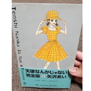 天使なんかじゃない完全版 2/矢沢あい(少女漫画)
