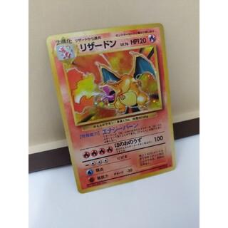 ポケモン リザードン 旧裏(カード)