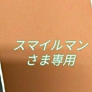 カネボウ(Kanebo)のスマイルマンさま専用(トリートメント)