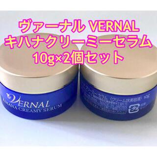 ヴァーナル(VERNAL)の【届きたて】ヴァーナル VERNAL キハナクリーミーセラム 計20g(美容液)
