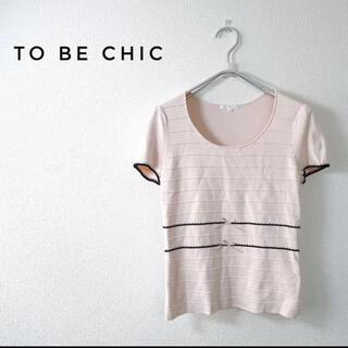 トゥービーシック(TO BE CHIC)の【TO BE CHIC】リボンやラインがアクセント フェミニンなトップス(カットソー(半袖/袖なし))