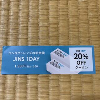 JINS - JINS 1DAY コンタクトレンズ クーポン 割引券
