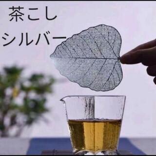 菩提樹葉型 茶こし(銀)中国茶器 茶道具 茶道 葉っぱの形(その他)