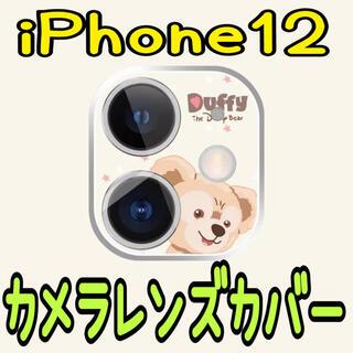 ダッフィー(ダッフィー)のiPhone12 カメラレンズカバー 新品未開封 ダッフィーフレンズ ディズニー(保護フィルム)