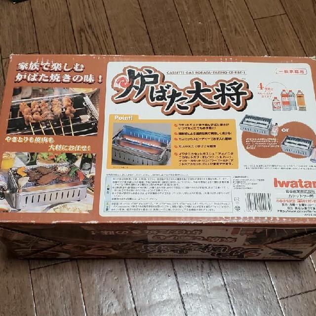 Iwatani(イワタニ)の【新品・未使用品】炉ばた大将【Iwatani】 スポーツ/アウトドアのアウトドア(調理器具)の商品写真