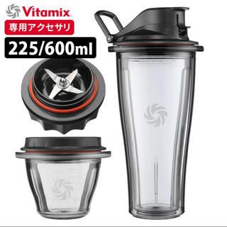 バイタミックス(Vitamix)のvitamix  スターターキット ブレンディング 225ml 600ml (ジューサー/ミキサー)