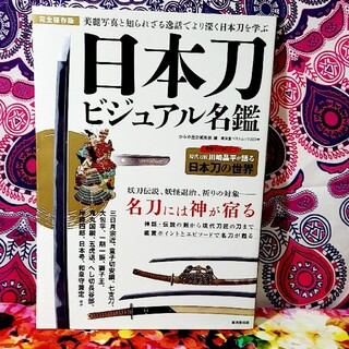 日本刀ビジュアル名鑑(専門誌)
