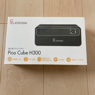新品未開封 モバイルプロジェクター pico cube h300(プロジェクター)