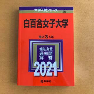 白百合女子大学 2021 赤本(語学/参考書)