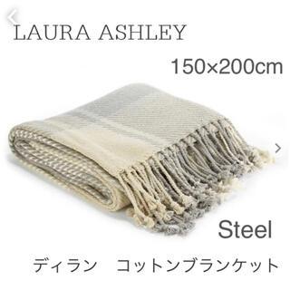 ローラアシュレイ(LAURA ASHLEY)のディラン コットンブランケット スチールグレー 新品ローラアシュレイ  (毛布)