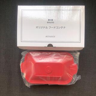 アテニア(Attenir)のアテニア BRUNO オリジナル フードコンテナ 新品(容器)