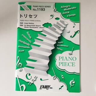ピアノ楽譜🎼フェアリー社🧚🏻♀️No.1193 西野カナ🎀トリセツ🎹(ポピュラー)