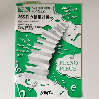 ピアノ楽譜🎼フェアリーNo.1222 AKB48✈︎365日の紙飛行機(ポピュラー)
