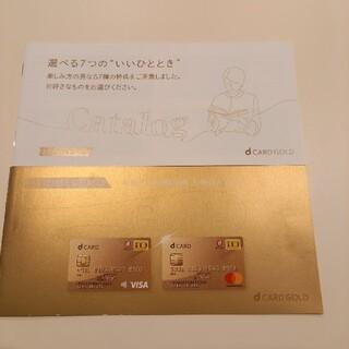 ドコモ docomo dカードGOLD 22000円分 年間ご利用額特典 (その他)