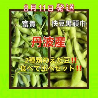 今しか味わえない‼️2つの枝豆食べ比べ❗️(野菜)