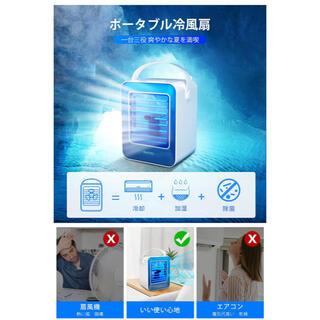 パナソニック(Panasonic)の【美品】Amazon口コミ1位 Delitoo小型冷風機(扇風機)