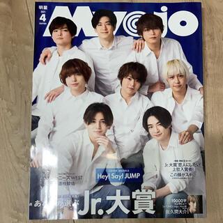 【新品・抜けなし】Myojo 4月号(アート/エンタメ/ホビー)