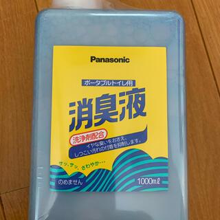パナソニック(Panasonic)のポータブルトイレ用消臭液 1L【有色】(日用品/生活雑貨)