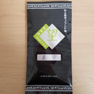 静岡県牧之原市 ブランド茶 望 100g 銀印 深蒸し煎茶(茶)