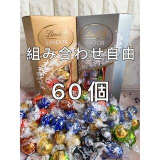 リンツ(Lindt)のリンツリンドールチョコレート 60個 クール便対応可(菓子/デザート)