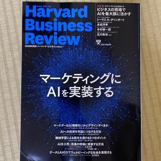 ダイヤモンドシャ(ダイヤモンド社)のHarvard Business Review 2021年9月号(ビジネス/経済/投資)