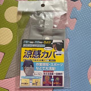 涼感カバー キャップ&ヘルメット用(外出用品)