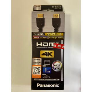 パナソニック(Panasonic)のパナソニック HDMIケーブル 4Kハイグレード (映像用ケーブル)
