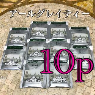 【英国】紅茶 アールグレイティー☆ティーパック10p☆アイスティーにもおすすめ♪(茶)