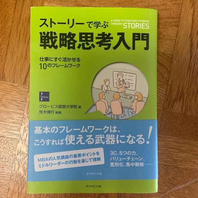 スト-リ-で学ぶ戦略思考入門 仕事にすぐ活かせる10のフレ-ムワ-ク エンタメ/ホビーの本(ビジネス/経済)の商品写真