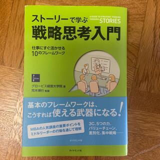 スト-リ-で学ぶ戦略思考入門 仕事にすぐ活かせる10のフレ-ムワ-ク(ビジネス/経済)