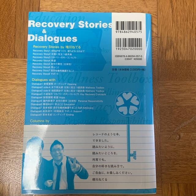 WRAPを始める! リカバリーのキーコンセプトと元気に役立つ道具箱編 精神科看護 エンタメ/ホビーの本(健康/医学)の商品写真
