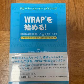 WRAPを始める! リカバリーのキーコンセプトと元気に役立つ道具箱編 精神科看護(健康/医学)