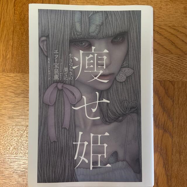 痩せ姫 生きづらさの果てに エンタメ/ホビーの本(文学/小説)の商品写真