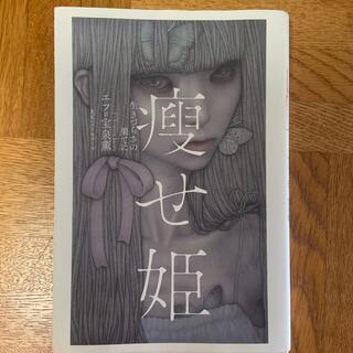 痩せ姫 生きづらさの果てに(文学/小説)