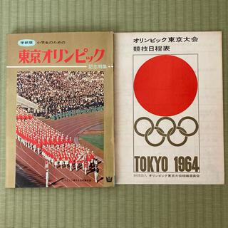 ガッケン(学研)の昭和 東京オリンピック セット(趣味/スポーツ)