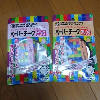 サクラクレパス(サクラクレパス)のデコラガール クーピー柄 ペーパーチーク ピンク(40枚入)(チーク)