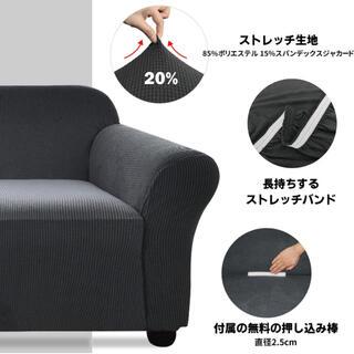 新品 ソファカバー 2人掛け 肘付き グレー(ソファカバー)