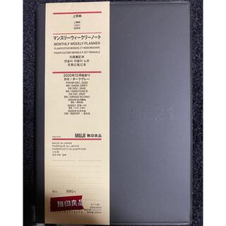ムジルシリョウヒン(MUJI (無印良品))の無印良品 マンスリーウィークリーノート2021(カレンダー/スケジュール)
