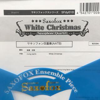 SFdy010『ホワイトクリスマス』サックス四重奏(AATB) サキソフォックス(ポピュラー)