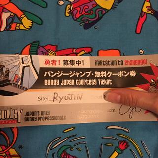 竜神 バンジージャンプチケット(その他)