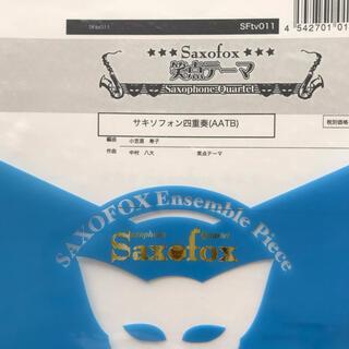 SFtv011 楽譜『笑点のテーマ』(サックス四重奏AATB サキソフォックス(ポピュラー)