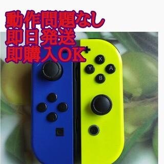 ニンテンドースイッチ(Nintendo Switch)のswitch ジョイコン 人気色 イエロー、ブルー(家庭用ゲーム機本体)