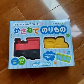 ミキハウス(mikihouse)のミキハウス のりもの ブロック(知育玩具)