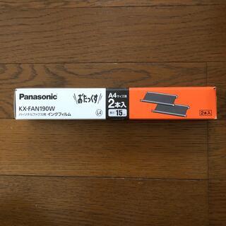 パナソニック(Panasonic)のおたっくすファクス用インクフィルム(オフィス用品一般)