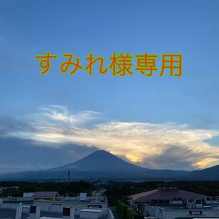 すみれ様専用  アールグレイプロヴァンス2点セット4880円(茶)